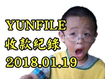 yunfile近期收款記錄~2018.01.19