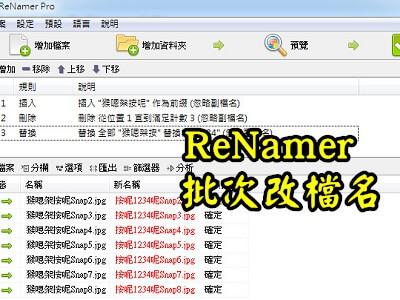 批次替檔案重新命名的好工具~ReNamer 6.8