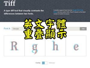 [線上工具]比較兩個英文字體的差異~TIFF~影分身嗎??
