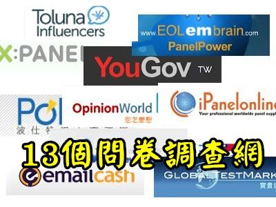13個台灣可以填問卷賺錢的網站!