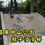 羅東中山公園內的寬幅的猴子溜滑梯,就在羅東夜市旁