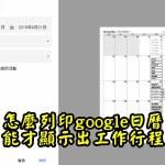 怎麼列印google日曆,能才顯示出工作行程