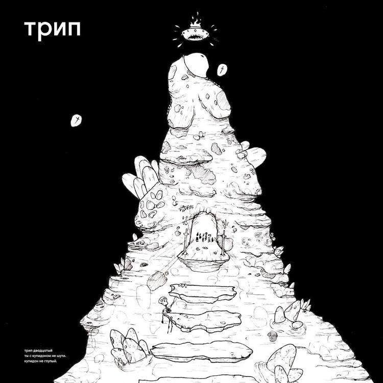 Nina Kraviz, Bjarki, Exos, Nikita Zabelin and more on new trip concept LP