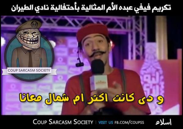 ثورة كوميدية إستنكارية على الفيسبوك بعد إختيار  فيفي عبده  كأم مثالية ! (4)