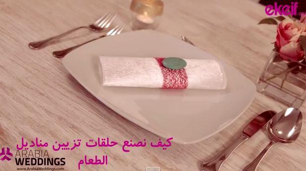 حلقات تزيين مناديل الطعام