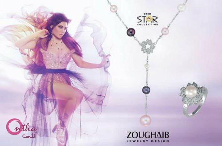 مجوهرات زغيب تطلق مجموعة جديدة بالتعاون مع هيفاء وهبي !