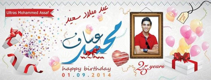 عيد ميلاد محمد عساف
