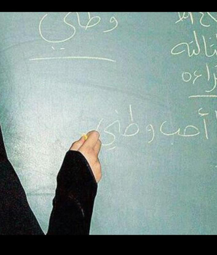المعلمة واليوم الوطني