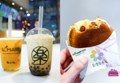 LOHASS 樂活事鮮果茶 Bubble Tea Pancake, Fruit Tea & Milk Tea in Sunway Nexis, KL Malaysia