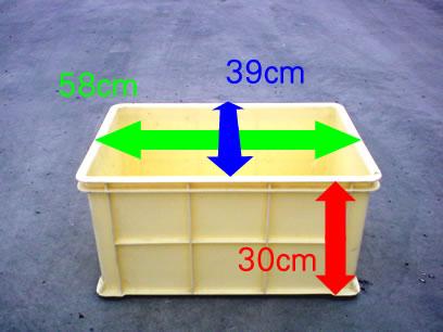 容器の一例(幅58cm-奥行39cm-高さ30cm)