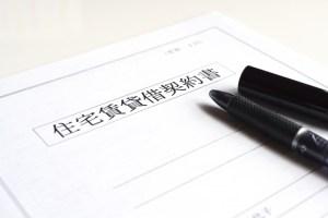 賃貸契約書のイメージ写真