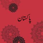پاکستان چیپٹر