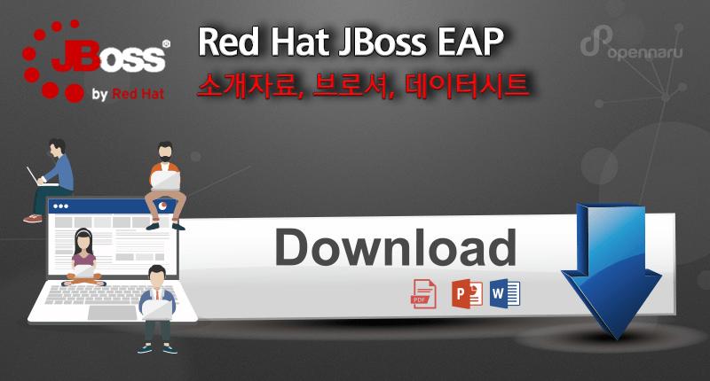 JBoss EAP 소개자료 , 브로셔 , 데이터시트 다운로드