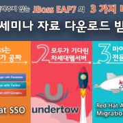 JBoss EAP7