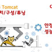 Apache Tomcat 자동 설치
