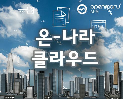 온-나라 클라우드 오픈시프트 구축 사례