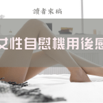 Discreet Pleasure Sybian機用後感
