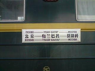 Transsibiriska järnvägen dagbok – 2008  7ba16579fe220