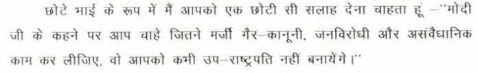 Kejriwal's letter