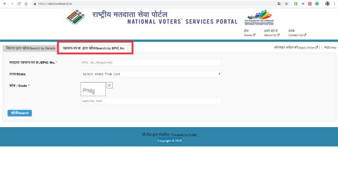 Screen to search existing voter using EPIC number on the NVSP portal