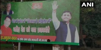 'We trust in Akhilesh' poster