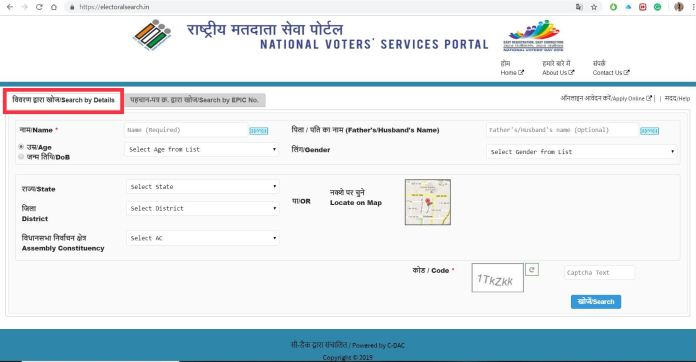 Screen to search existing voter on the NVSP portal
