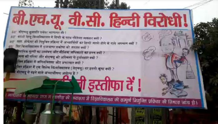 Posters stating 'BHU VC Hindi Virodhi' come up after his alleged refusal to hold interview in Hindi language
