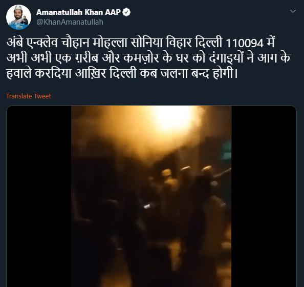 AAP MLA Amanatullah Khan claims mob set a house ablaze, Fire Department debunks his lies.
