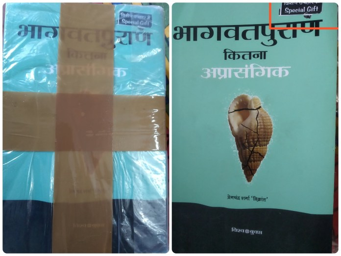 Amazon seller sends a book terming the Bhagwat Puran