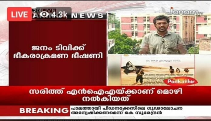Kerala: 'Convert to Islam or get ready to die,' ISIS threatens nationalist Janam TV