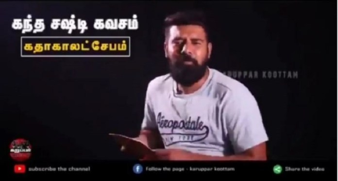 Karuppar Koottam insulted the worship of Lord Murugan in a video