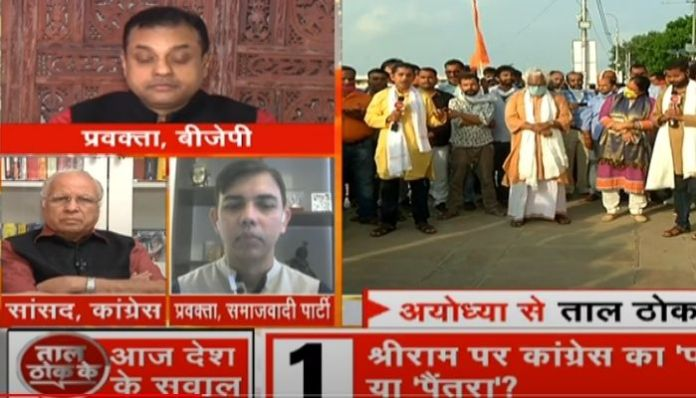 Congress leader Kumar Ketkar questions 'historical existence' of Lord Ram