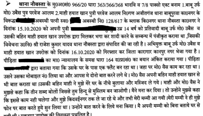 Relevant excerpt of the UP SIT report on Love Jihad in Kanpur