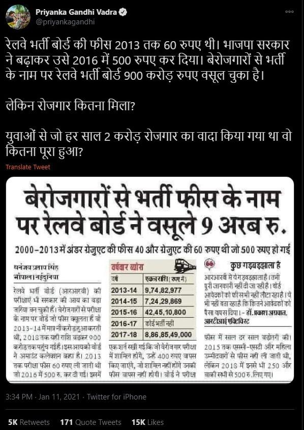 Priyanka Gandhi shares fake news