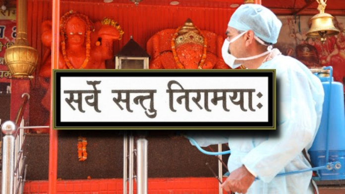 'Sarve Santu Niramayah': The wait is over, may we all be free from the disease