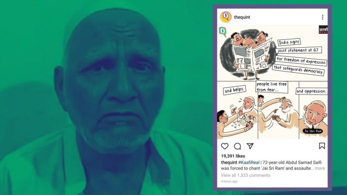 Quint deletes its cartoon that peddled fake news after UP police filed FIR against other fake news peddlers