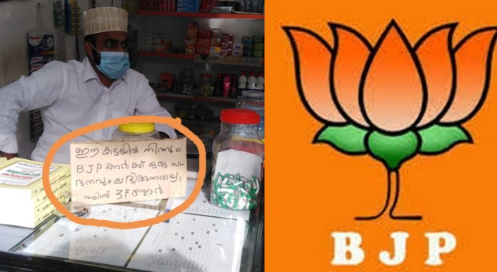 Lakshadweep: Shop owner puts up signboard announcing no good will be sold to those associated with BJP