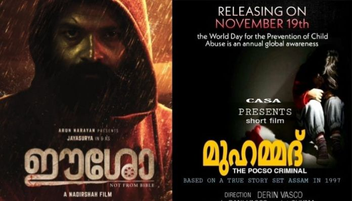Kerala to witness a Muhammad Vs Eesho faceoff on silver screens
