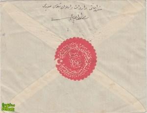 Tył przedwojennej koperty wysłanej z Turcji na ulicę Królikarnia 15