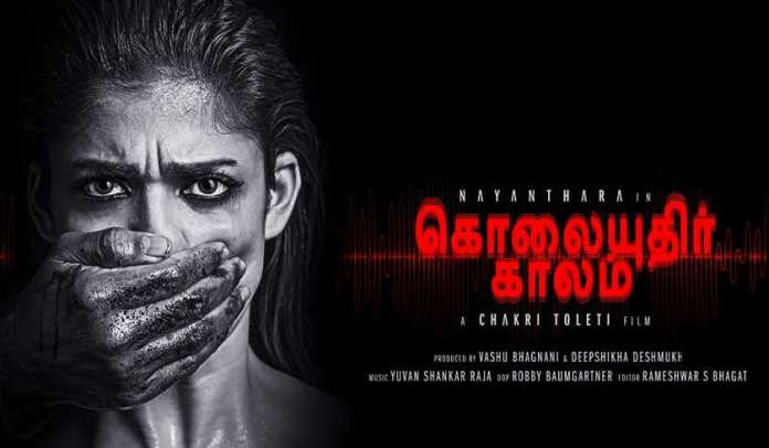 Kolaiyuthir Kaalam film review and rating | Nayanthara, Chakri Toleti