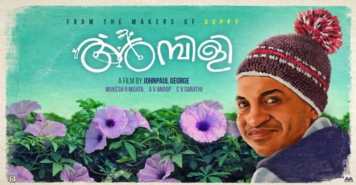 Ambili Movie Review and Rating | Soubin Sahir, Nazriya Nazim, John Paul George