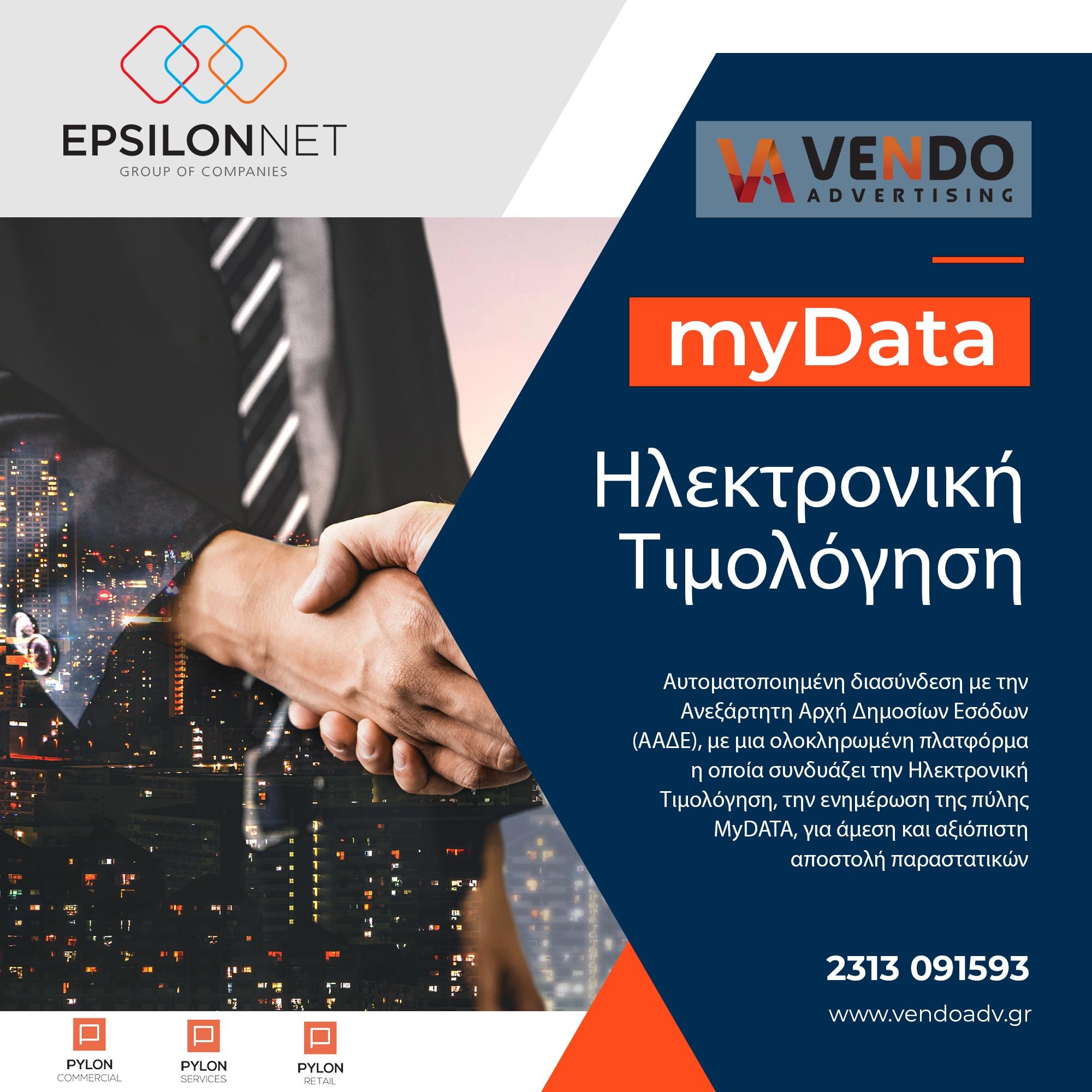 Ηλεκτρονική τιμολόγηση mydata Θεσσαλονίκη