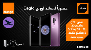 عرض Samsung Galaxy S9 & S9 Plus لعملاء إيجل