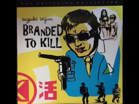 "The sleeve for the Criterion Collection laserdisc of ""Branded to Kill."""