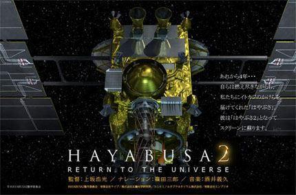Hayabusa-2 poster2a
