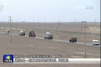 Shenzhou-11 2