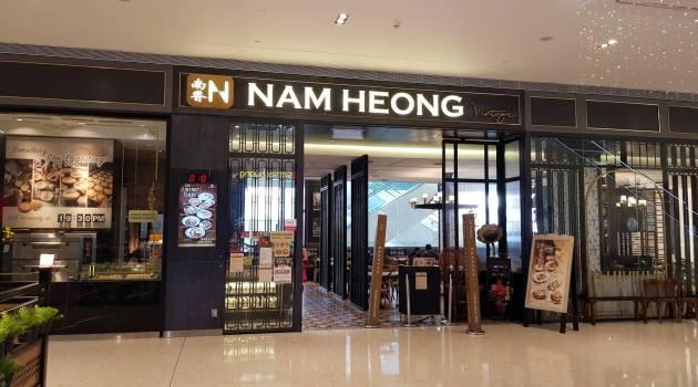 nam heong vintage cafe review