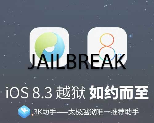 jailbreak-ios-83