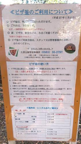 大曽公園ピザ釜使用注意