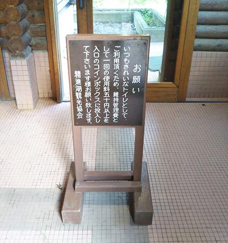 精進湖トイレ